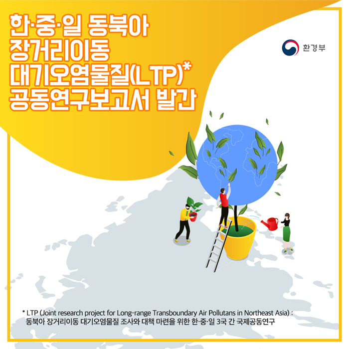 한·중·일 동북아 장거리이동 대기오염물질(LTP)* 공동연구보고서 발간 *LTP(Joint research project for Long-range Transboundary Air Pollutans in Northeast Asia)