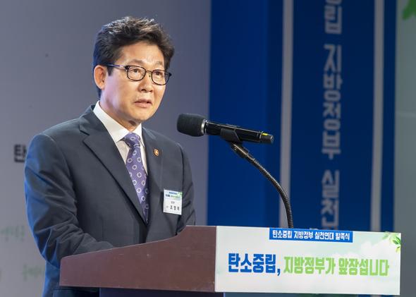 조명래 장관이 '탄소중립 지방정부 실천연대' 발족식'에 참석해 축사를 하고 있다