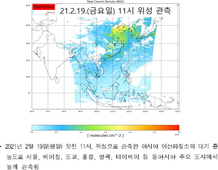 21.2.19.(금요일) 11시 위성 관측 이미지  * 2021년 2월 19일(평일) 오전 11시, 위성으로 관측한 아시아 이산화질소의 대기 중 농도로 서울, 베이징, 도쿄, 홍콩, 방콕, 타이베이 등 동아시아 주요 도시에서 높게 관측됨
