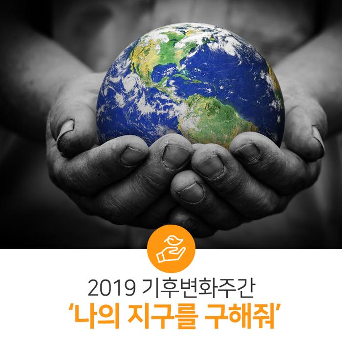 2019 기후변화주간, 나의 지구를 구해줘!
