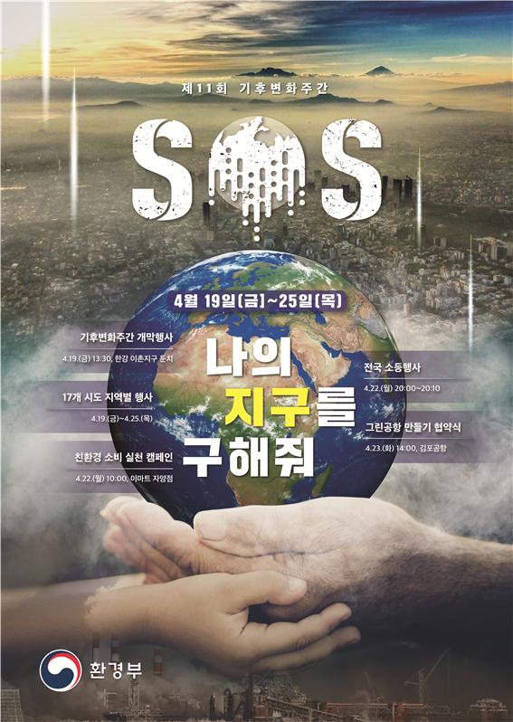 SOS 4월 19일(금)~25일(목) 나의_지구를_구해줘