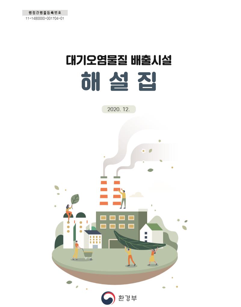 대기오염물질 배출시설 해설집